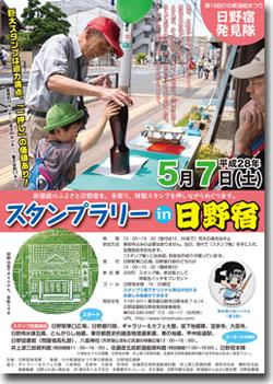 「スタンプラリーin日野宿2016」開催